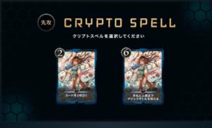 cryptospells