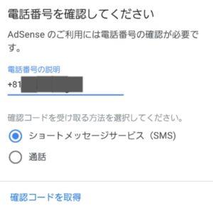 アドセンス申し込み画面