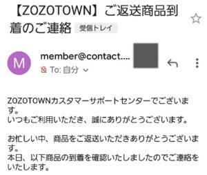 zozotown返送到着メール