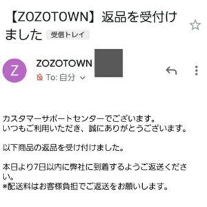 zozotown返品受付メール