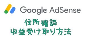 google-adsense-confirmation