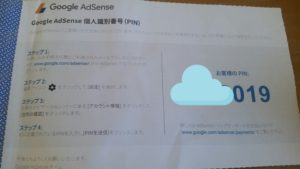 google-adsense-confirmation