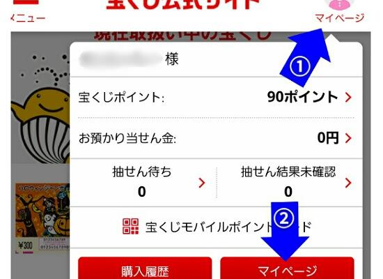 宝くじ公式サイトマイページ