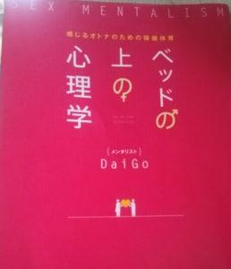 ベッドの上の心理学の本