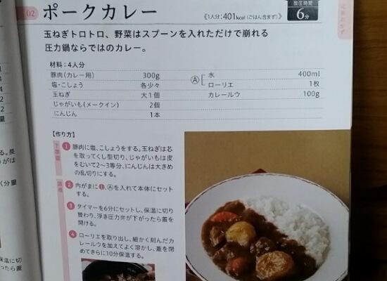 LIVCETRA電気圧力鍋カレーレシピ