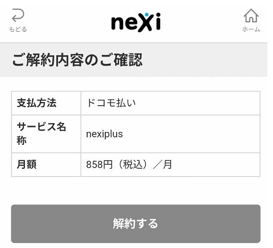 nexyplus解約方法
