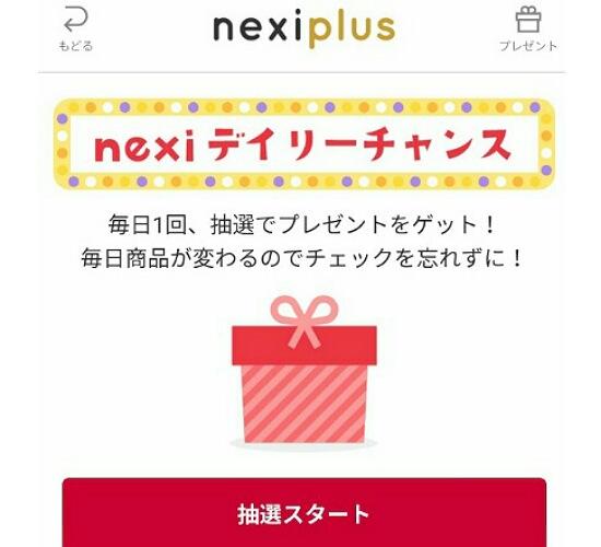 nexyplusデイリーチャンス
