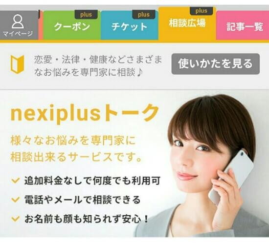 nexyplusプラストーク