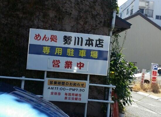 勢川本店駐車場看板