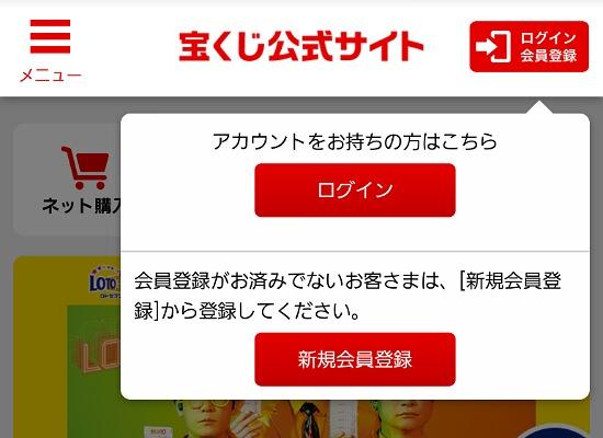 宝くじ公式サイト登録画面