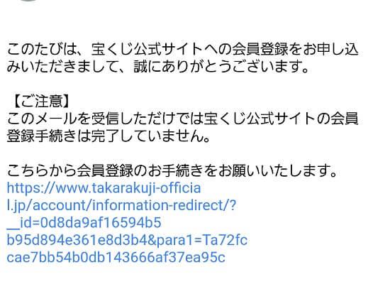 宝くじ公式サイト登録メール画面