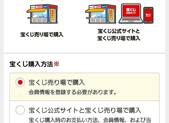 宝くじ公式サイト登録