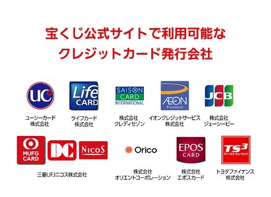 宝くじ公式サイト対応クレジットカード会社