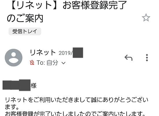 リネットジャパン登録完了メール