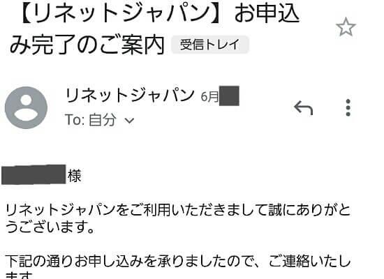 リネットジャパン申し込み完了メール