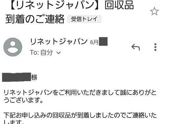 リネットジャパン到着連絡メール