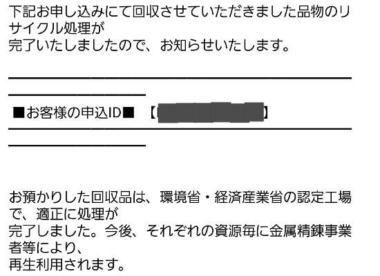 リネットジャパン処理完了メール