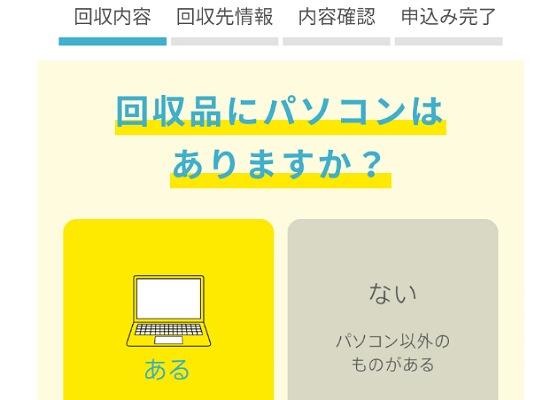 リネットジャパン申し込み画面