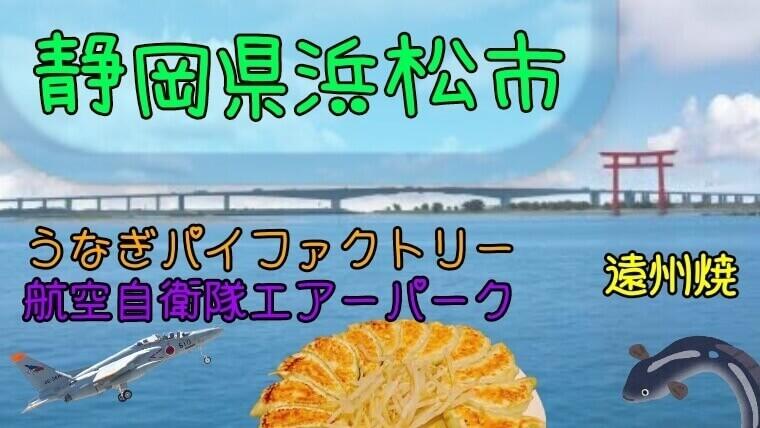浜松アイキャッチ